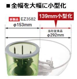 全幅を大幅に小型化(新製品 EZ3582)イメージ