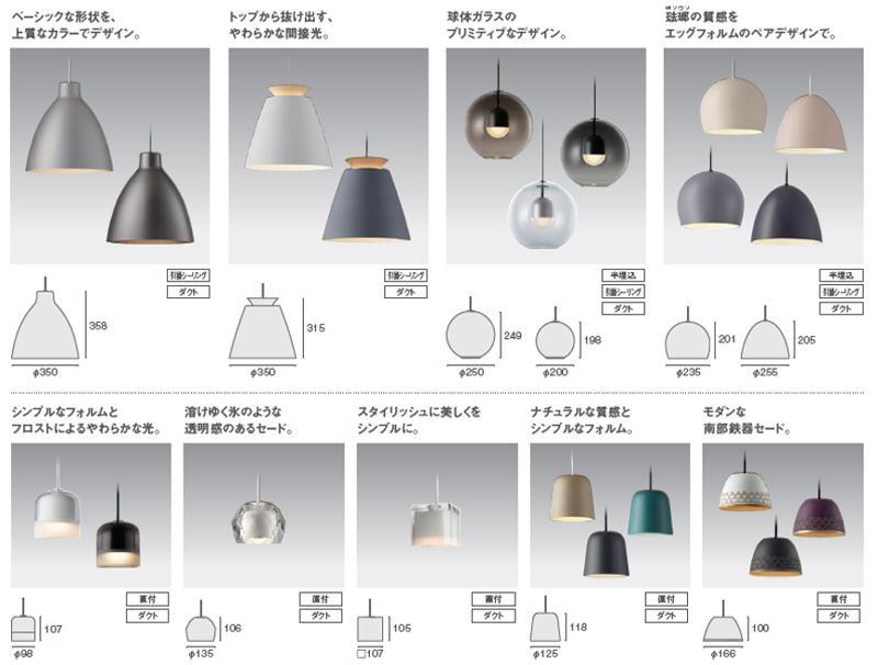 LEDフラットランプタイプ 9デザイン24種 イメージ画像