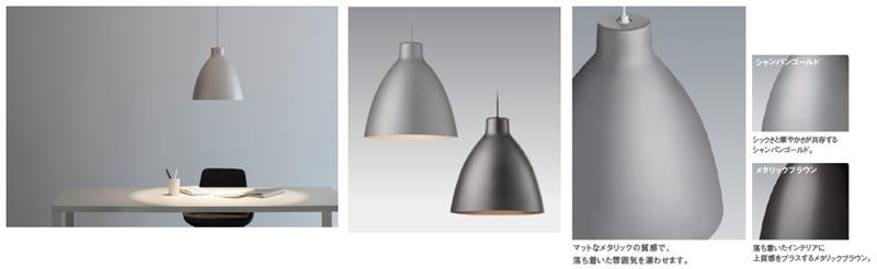 LEDフラットランプ深型セード シャンパンゴールド、メタリックブラウン イメージ画像