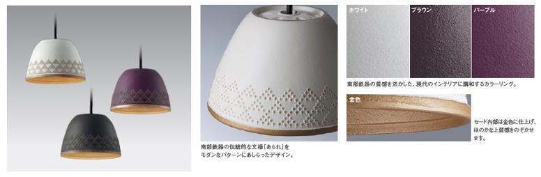 LEDフラットランプ岩鋳 ホワイト、ブラウン、パープル イメージ画像