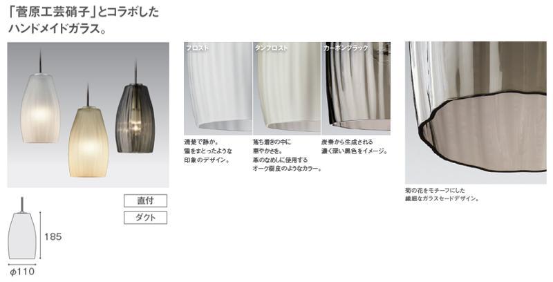 「菅原工芸硝子」とコラボしたハンドメイドガラス フロスト、タンフロスト、カーボンブラック イメージ画像