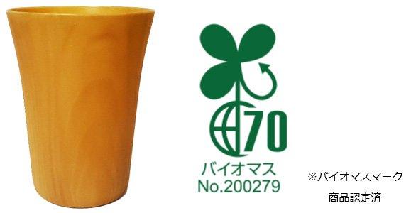 地球にやさしいエコカップ「森のタンブラー」イメージ ※バイオマスマーク商品認定済