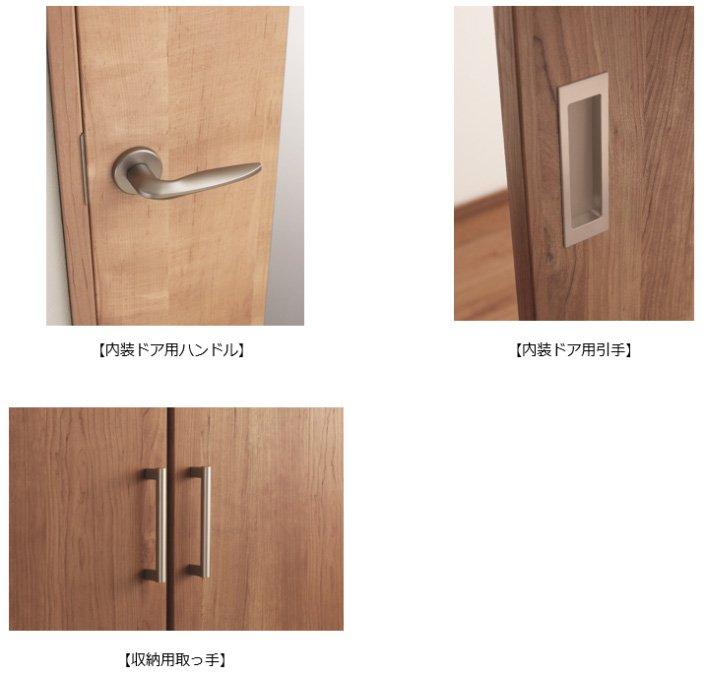 内装ドア用ハンドル、内装ドア用引手、収納用取っ手