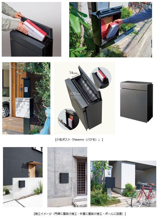 小包ポスト「Pakemo(パケモ)」、施工イメージ(門塀に壁掛け施工・外壁に壁掛け施工・ポールに設置)