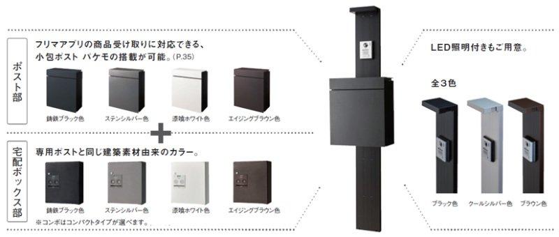 Pakemo(パケモ)ポスト部、宅配ボックス、LED照明付きイメージ画像