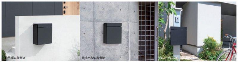 Pakemo(パケモ)門塀に壁掛け、住宅外壁に壁掛け、エントランスポールに取り付けイメージ