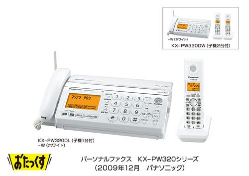 kx pw320dl w