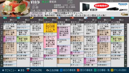 g ガイド テレビ 番組 表 by meetv