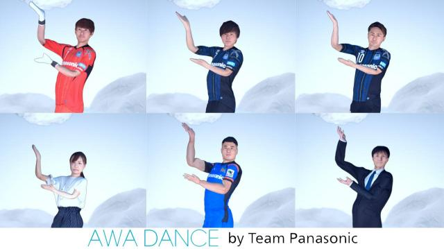 Perfumeの振付を完璧に再現!「AWA DANCE by Team Panasonic」