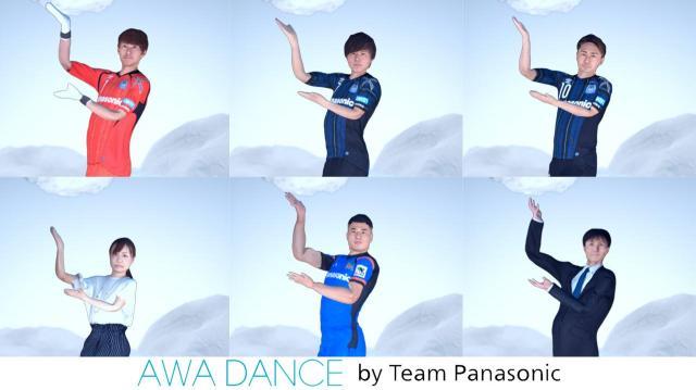 Perfumeの振付を完璧に再現!「AWA DANCE by Team Panasonic」