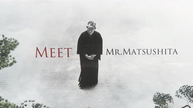 Meet Mr. Matsushita~創業者・松下幸之助の熱意とイマジネーション