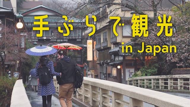 手ぶらで観光 in Japan - パナソニックのおもてなしソリューション