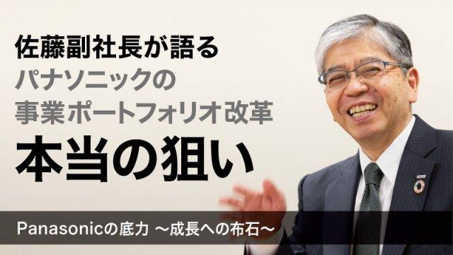 佐藤副社長が語る パナソニックの事業ポートフォリオ改革 本当の狙い