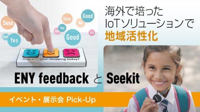 海外で培ったIoTソリューションで地域活性化~ENY feedbackとSeekit