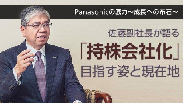 佐藤副社長が語る 「持株会社化」目指す姿と現在地