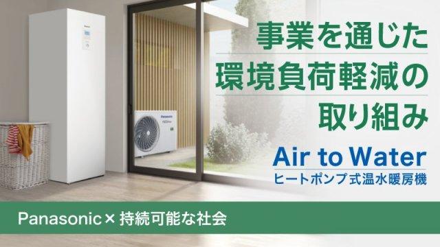 事業を通じた環境負荷軽減の取り組み~Air to Water(ヒートポンプ式温水暖房機)~