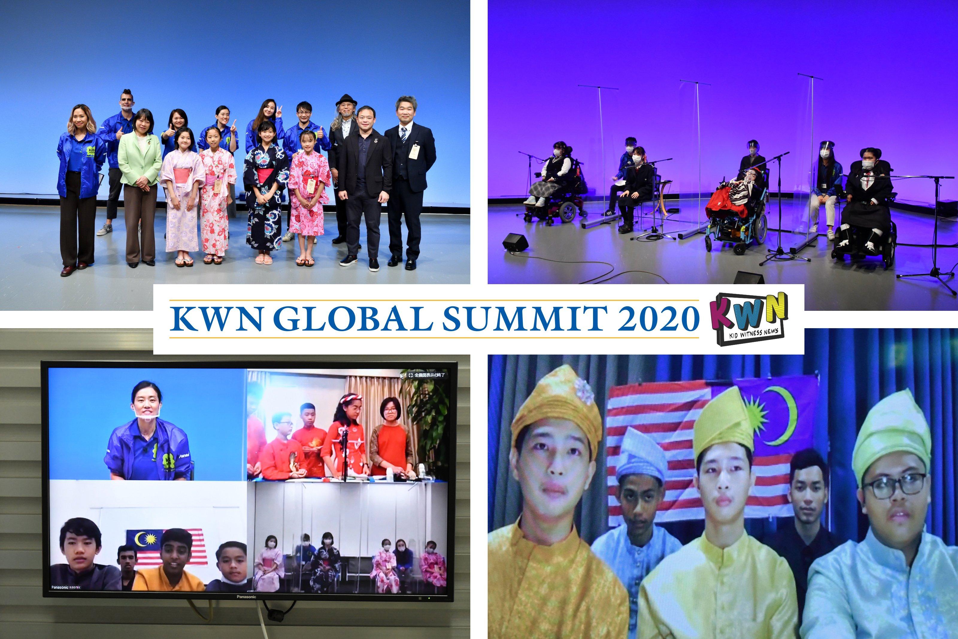 次世代の子どもたちに映像制作を通じ「深い学びの場」を提供~「KWN GLOBAL SUMMIT 2020」~