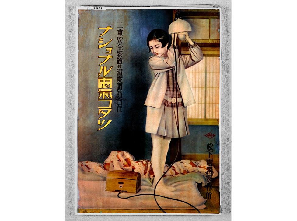 1931年(昭和6年):昭和初期の広告「2灯用クラスタ」と「電気コタツ」