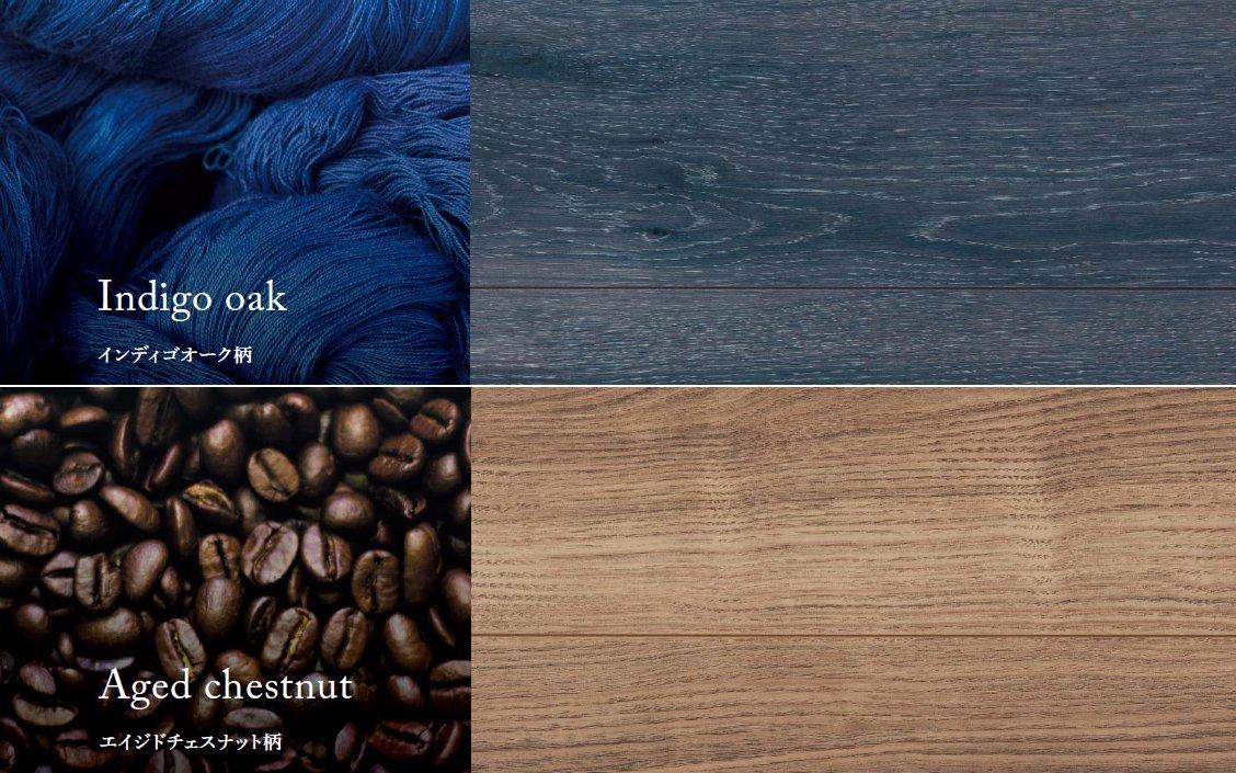 フィットボードを採用した床材。画像上:インディゴオーク柄、画像下:エイジドチェスナット柄。