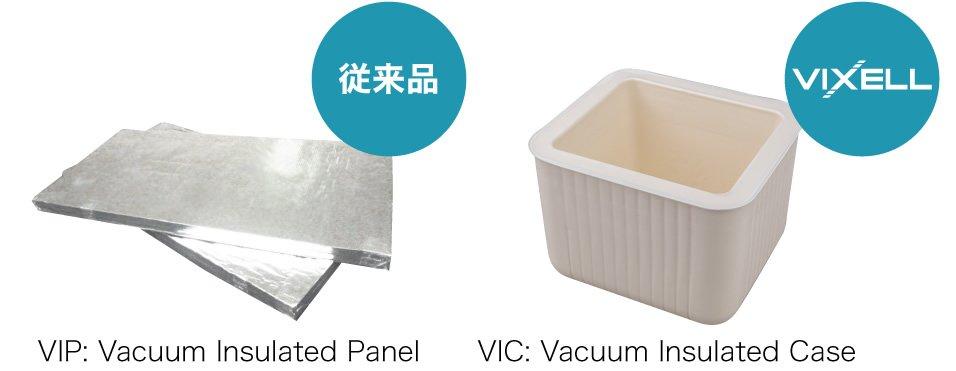 図:左が従来の真空断熱パネル、右が今回独自開発した真空断熱筐体(VIC)。プラスチックシートによる一体成形で、継ぎ目の無いハコ型の真空断熱材を実現した