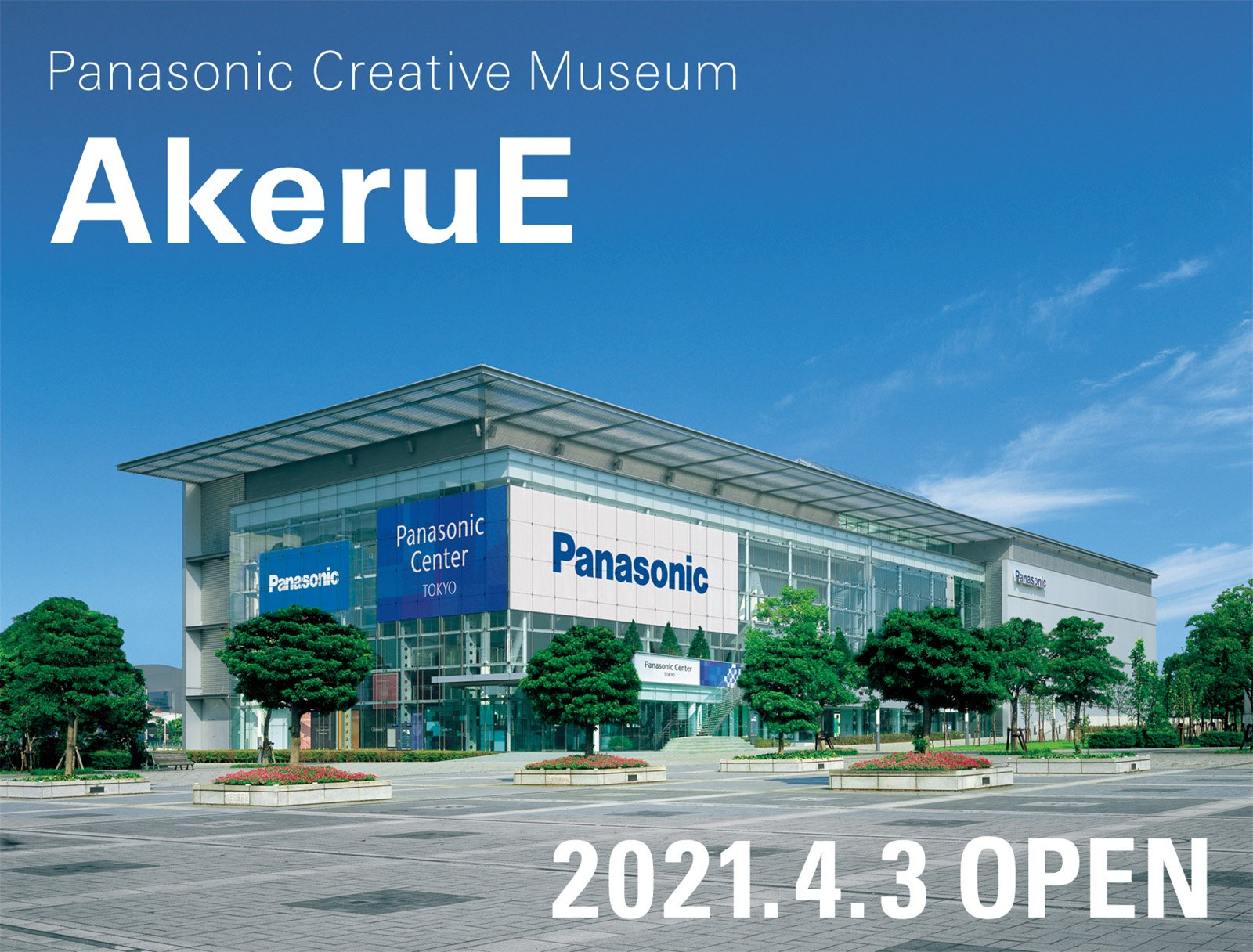 写真:パナソニック クリエイティブミュージアム「AkeruE(アケルエ)」