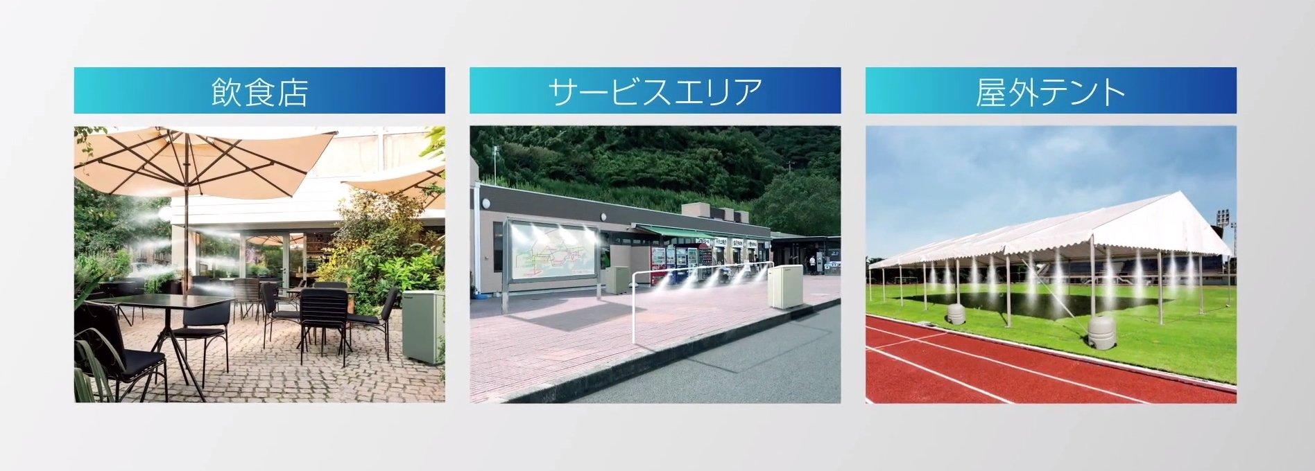 「グリーンAC Flex」の納入先イメージ:飲食店、サービスエリア、屋外テント。
