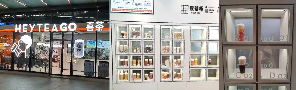 写真:上海、北京などで人気のドリンク専門店「喜茶 HEYTEA」での導入例