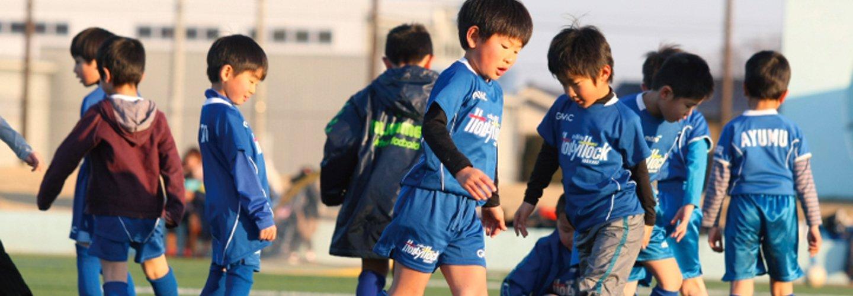 写真:水戸ホーリーホックのサッカースクールの生徒たち