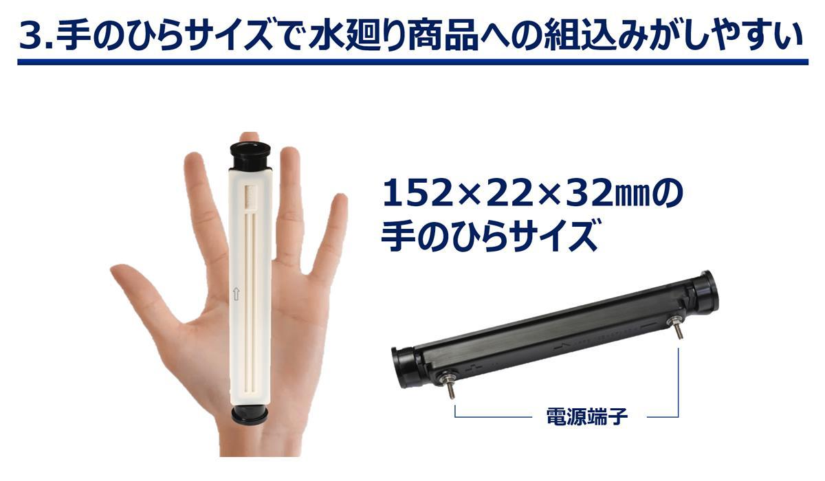 図:パナソニックの「オゾンウォーター」デバイスは手のひらサイズで水廻り商品への組込みがしやすい