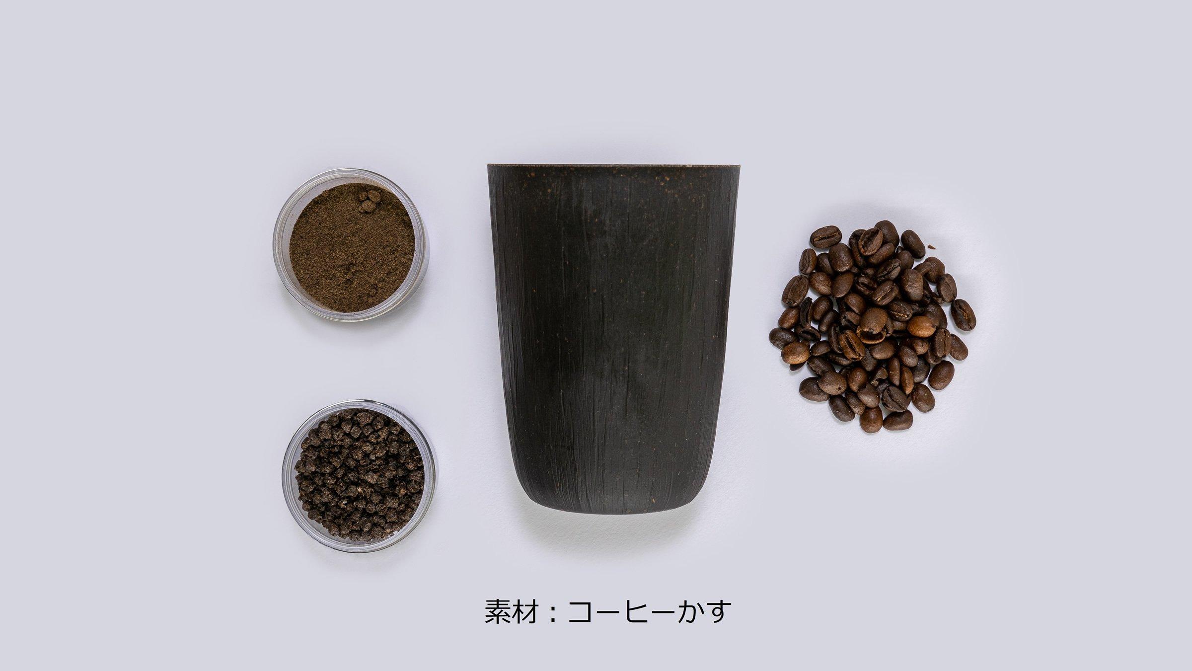写真:セルロースファイバーを採用したリユースカップ(素材:コーヒーかす)