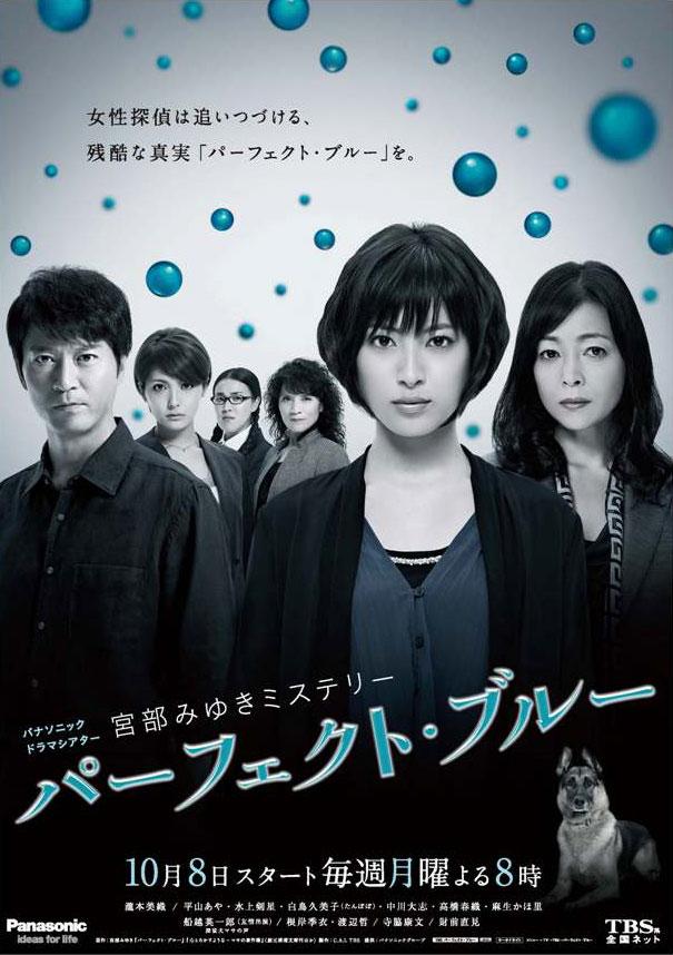 パナソニック ドラマシアター 宮部みゆきミステリー「パーフェクト・ブルー」を、2012年10月8日(月・祝)より放送開始