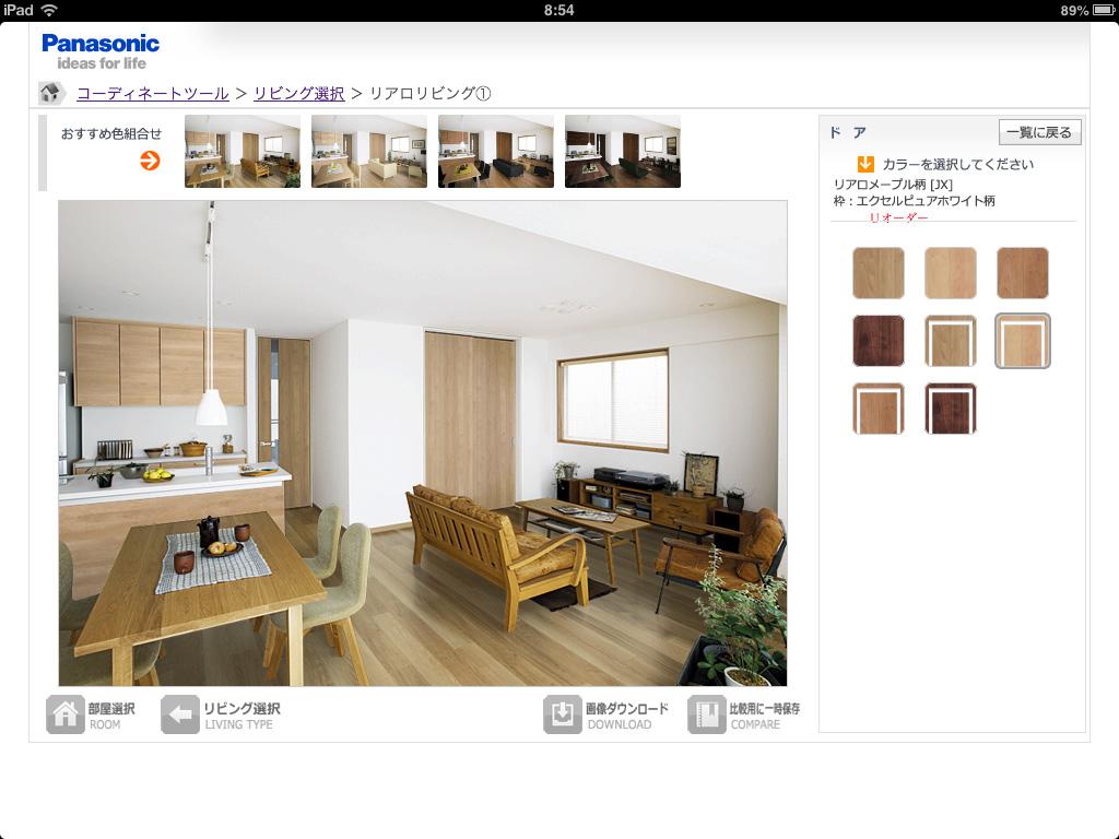 お部屋のカラーコーディネイションが楽しめる、ipad(r)専用アプリ