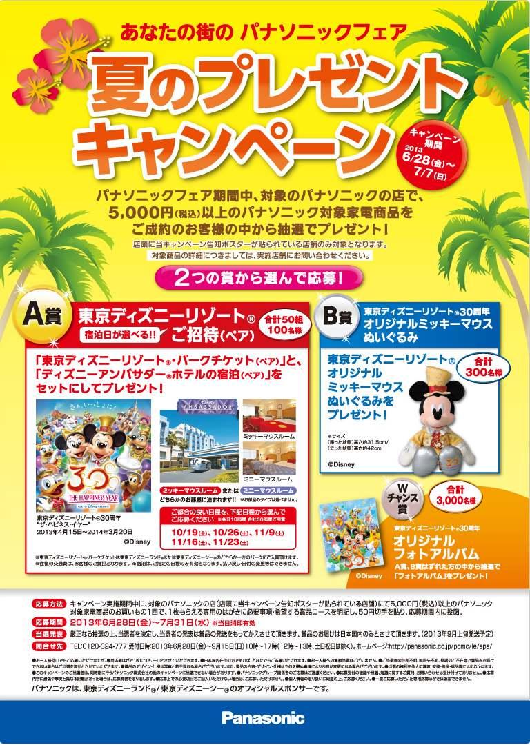 東京ディズニーリゾート(r)ご招待、オリジナルミッキーマウスぬいぐるみ