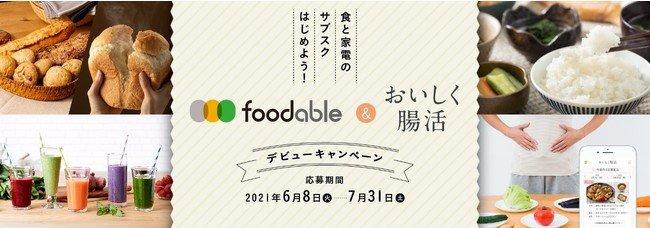 食と家電のサブスクはじめよう! foodable & おいしく腸活 デビューキャンペーン応募期間2021年6月8日~7月31日