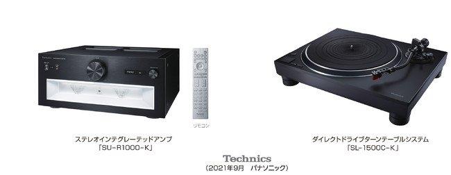 商品写真:ステレオインテグレーテッドアンプ「SU-R1000-K」、ダイレクトドライブターンテーブルシステム「SL-1500C-K」