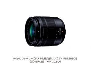 マイクロフォーサーズシステム用交換レンズH-FS12060を発売