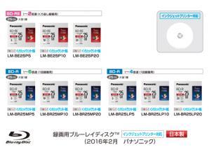 録画用書換型・追記型25GB ブルーレイディスク 9機種を発売