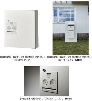 戸建住宅用 宅配ボックス「COMBO(コンボ)」を発売
