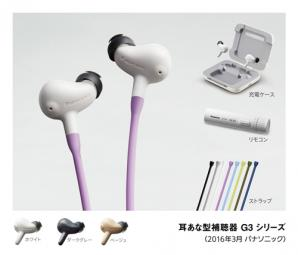 耳あな型補聴器「G3 シリーズ」を発売