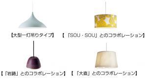 住宅用照明器具 「LEDペンダント」シリーズ 品種拡充