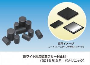 業界初 銅ワイヤ対応硫黄フリー封止材を製品化