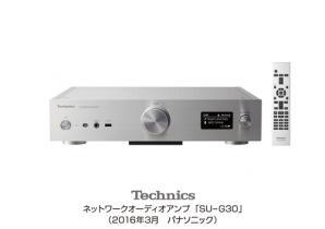 テクニクス「ネットワークオーディオアンプ」SU-G30を発売