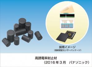 指紋認証センサパッケージなどに適した高誘電率封止材を製品化