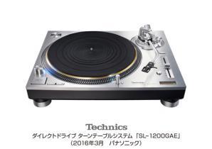 「ダイレクトドライブターンテーブル」SL-1200GAEを限定発売
