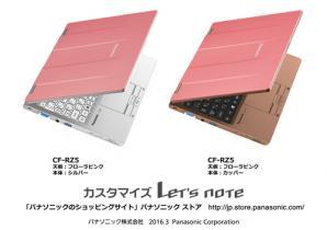 パナソニック ストア カスタマイズLet'snote RZ5シリーズカラー天板「フローラピンク」発売