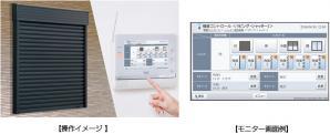 「スマートHEMS(R)」と「電動窓シャッター」との連携を拡大