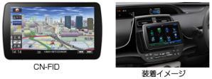 9V型大画面「DYNABIG(ダイナビッグ)ディスプレイ」搭載のSDカーナビステーション新・ストラーダCN-F1Dを発売