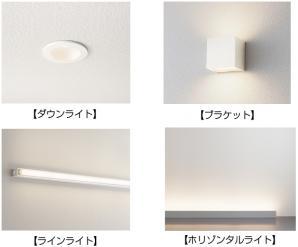 LED住宅用照明器具「HomeArchi(ホームアーキ)」シリーズ品種拡充