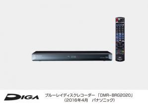 ブルーレイディスクレコーダーDIGA(ディーガ)DMR-BRG2020を発売