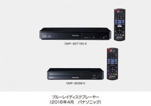 ブルーレイディスクプレーヤー「DMP-BDT180」「DMP-BD88」